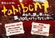 tabibon blog.jpg